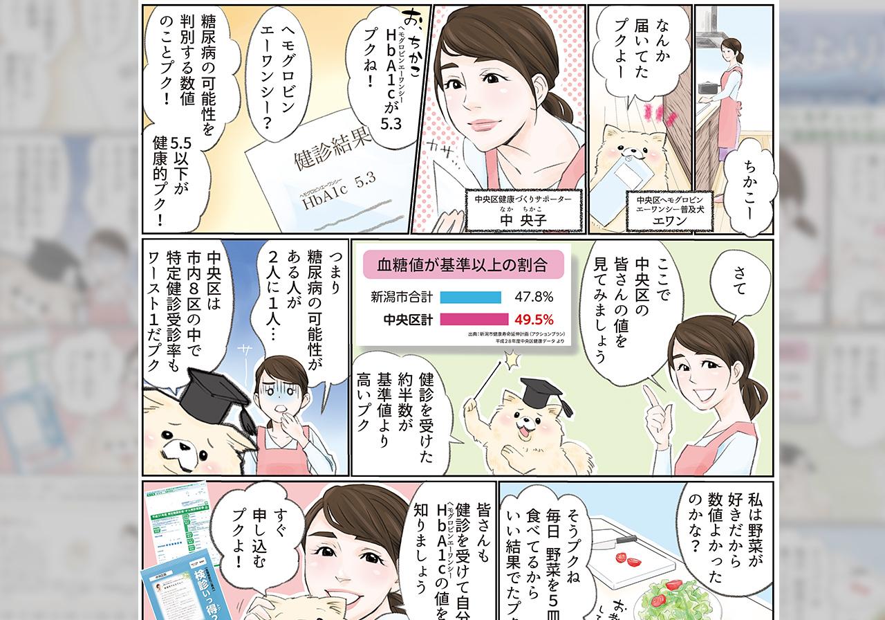 情報誌マンガ